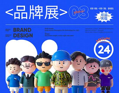 2021·品牌展集(三月)Pix24 Studio像素科技
