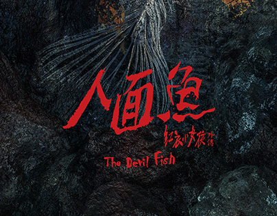The Devil Fish Teaser Poster