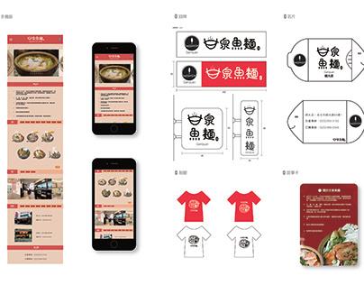 甘泉魚麵識別設計