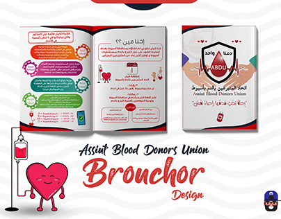 Brouchor design for Assiut Blood Donors Union