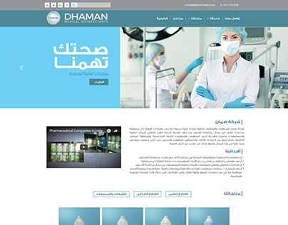Dhaman Medical Website