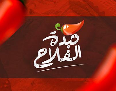 Kebdt Alfallah by Ms media