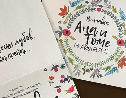 Wedding invitations in Macedonian cyrillic