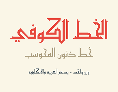 Zinun Font - خط ذنون