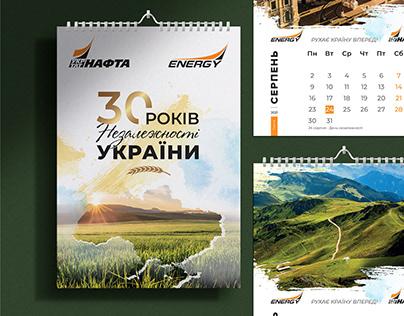 Calendar 30th anniversary of independence of Ukraine.