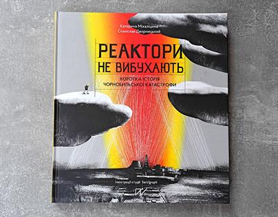 CHORNOBYL BOOK|Reactors don't explode