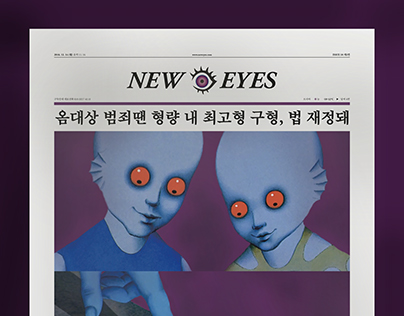 fantastic planet (movie) newpaper : NEW EYES