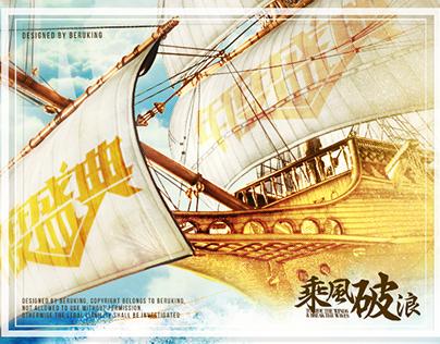 ride the wind & break the waves----Beru