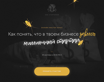 Landing page for BM startup