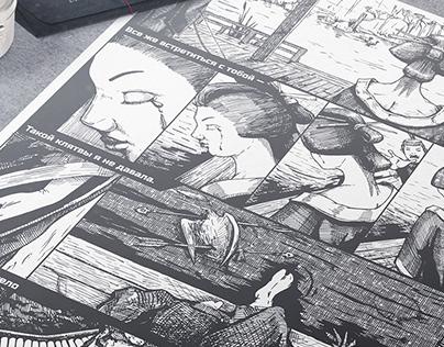Yamato Monogatari. Story 147.