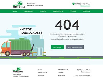 вывоз+мусора-404