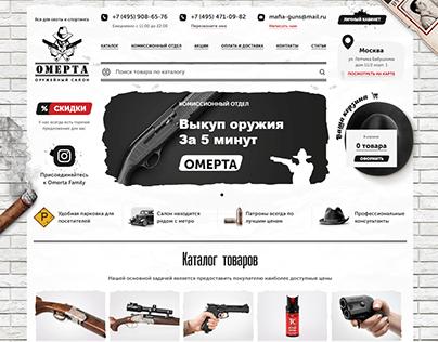 Интернет-магазин оружия под ключ