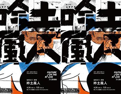 2019臺灣文博會 Creative Expo Taiwan- 屏東館