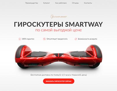 Landing Page - Smartway hoverboard