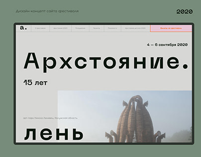 website of the festival of contemporary art