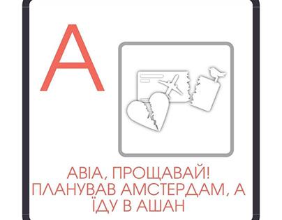"""Quarantine alphabet """"Abetka quarantine"""""""