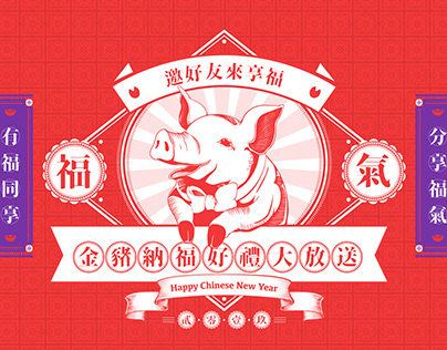 Chinese New Year Promotion   Web design