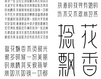 字体传奇捻花体字体字样设计-张家佳