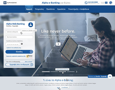 Alpha Bank : Alpha e-Banking prelogin website designs