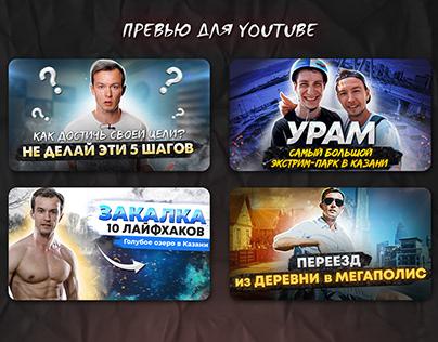 Превью для youtube канала