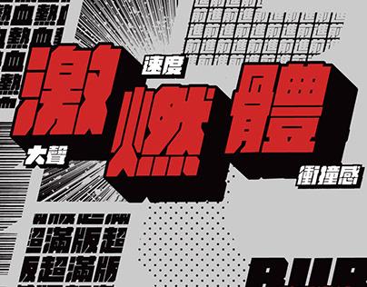 激燃體:帶速度與衝撞力道的斜體中文提案|BURN: italic Chinese font project