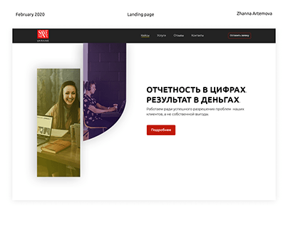 Landing page for an advertising consulting company