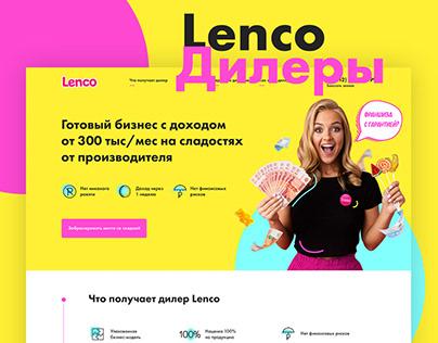 Lenco Дилеры