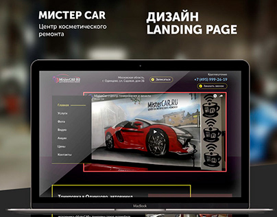 Тюнинг авто — Landing page