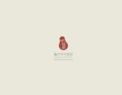 Hospital of Traditional Chinese Medicine-Branding