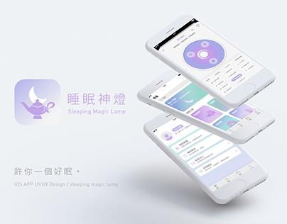 睡眠神燈 Sleeping Magic Lamp | APP UI/UX Design