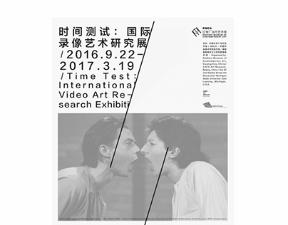 Time Test Exhibition Posters