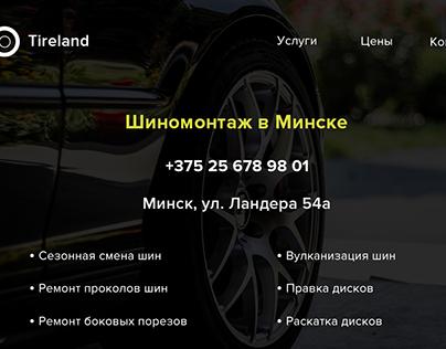 Tire Service website design