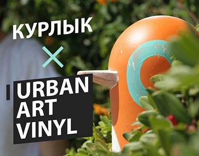 КУРЛЫК ╳ URBAN ART VINYL ╳ CODE501