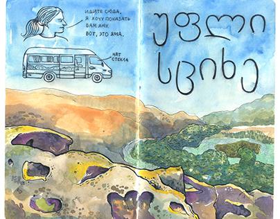 Gruzerbaijan sketchbook 2018