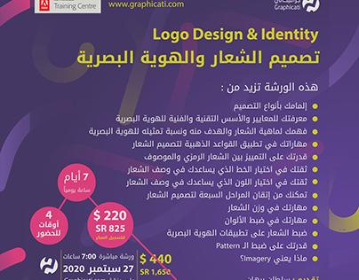 ورشة تصميم الشعار والهوية البصرية