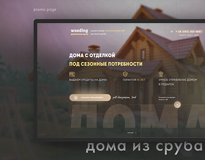 Wooding Website Page