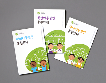 Korea Food for the Hungry International Promotional Des