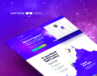 Landing page for World View