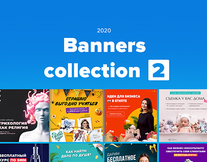 Banners collection 2 | 2020