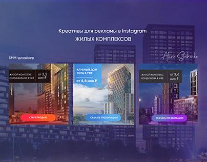 Social media for Instagram ads