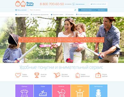 Дизайн сайта детских товаров