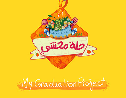 فيلم حلة محشى - Short Movie - My Graduation Project
