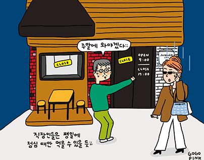 [충동구매 타이중:대만 여행 만화] 대만 저글러 카페 후기