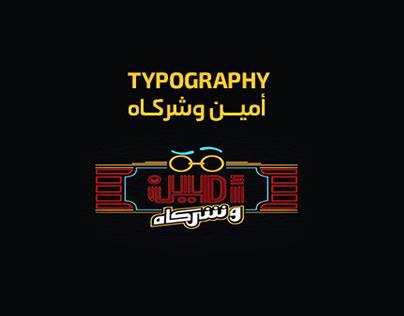 TYPOGRAPHY | أمين وشركاه
