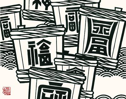 福キタル 木版図画