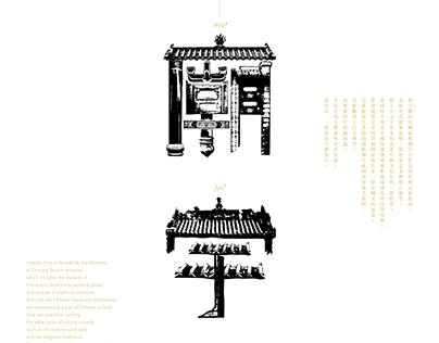 廟宇體 Temple-type