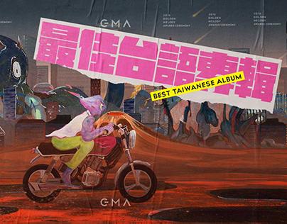 【金曲29】最佳台語專輯 Best Taiwanese Album