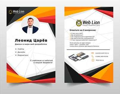 Визитка web Lion