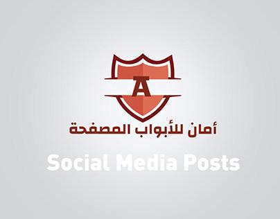 أمان للأبواب المصفحة التركية بوستات سوشيال ميديا