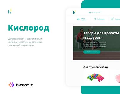 Кислород — интернет-магазин медтехники